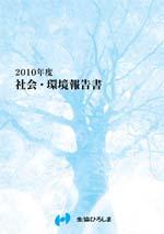 2010_kankyou.jpg