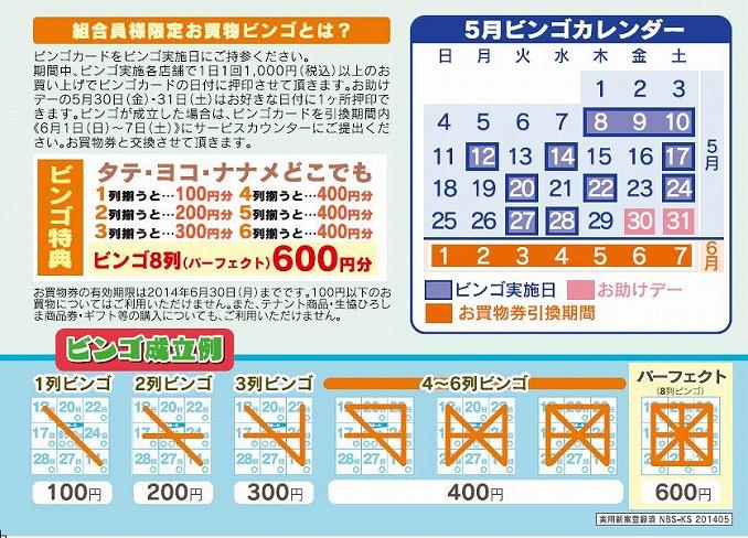 s-bingo2.jpg
