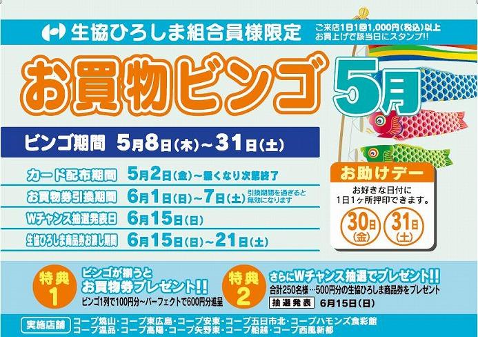 s-bingo4.jpg