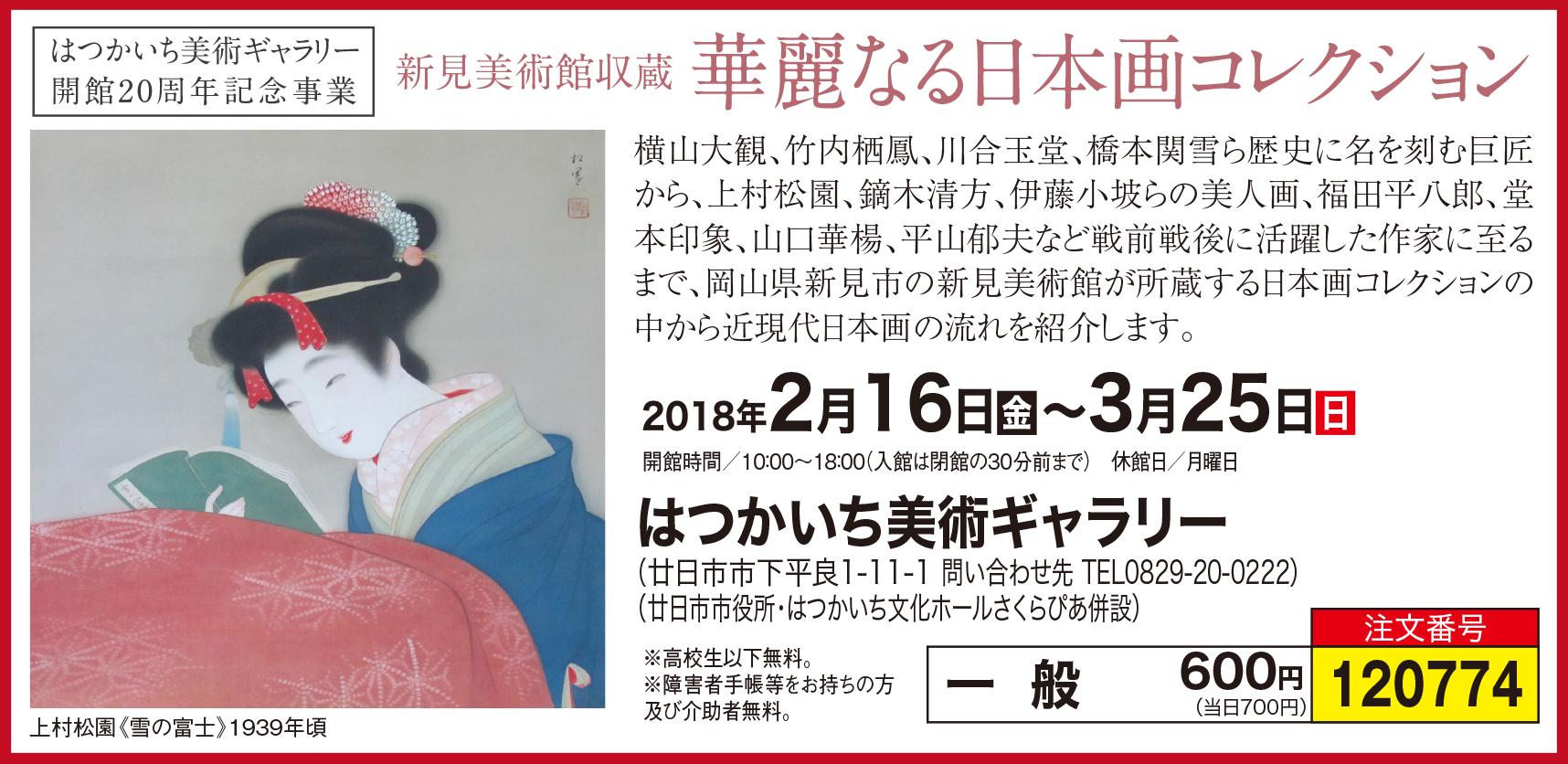 華麗なる日本画コレクション.jpg
