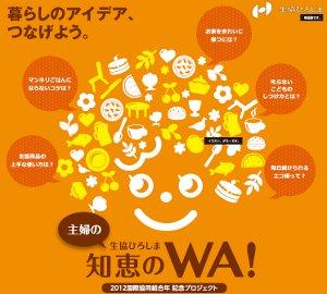 知恵のWA!.jpg