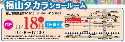 181030takarahukuyama.jpg