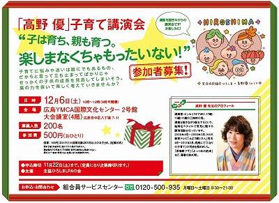 s-takanoyu.jpg
